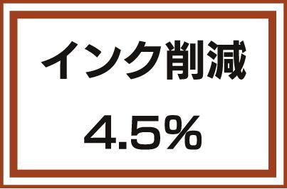 4.5%.jpg
