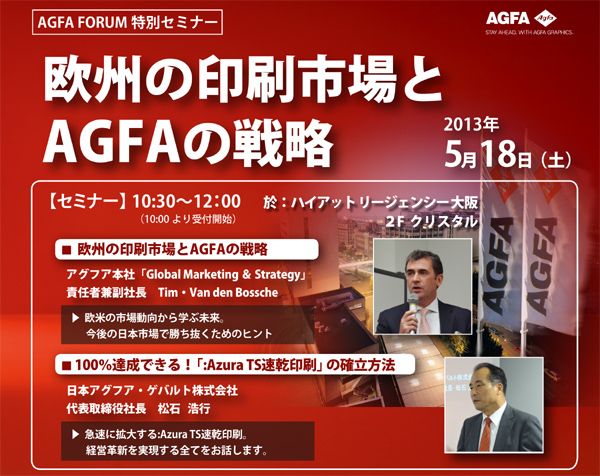 Agfa_Forum.jpg