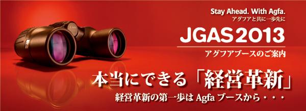 JGAS2013_head.jpg