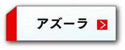 azura_tag.jpg