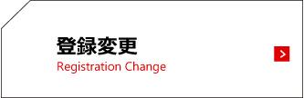 btn_change.jpg