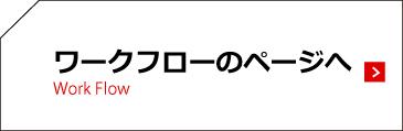 btn_wf.jpg