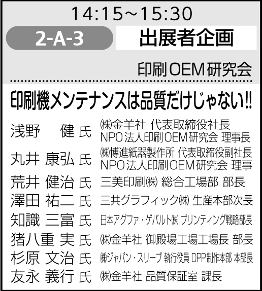 chishiki _soptec2015.png