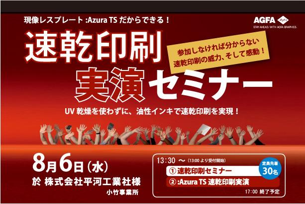 hirakawa_8.6.jpg