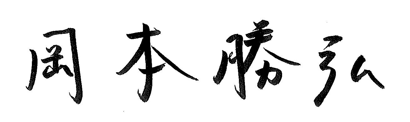 okamoto_signature.jpg