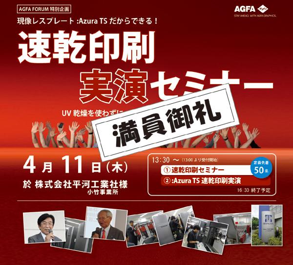 sokkan_2013_04_11.jpg