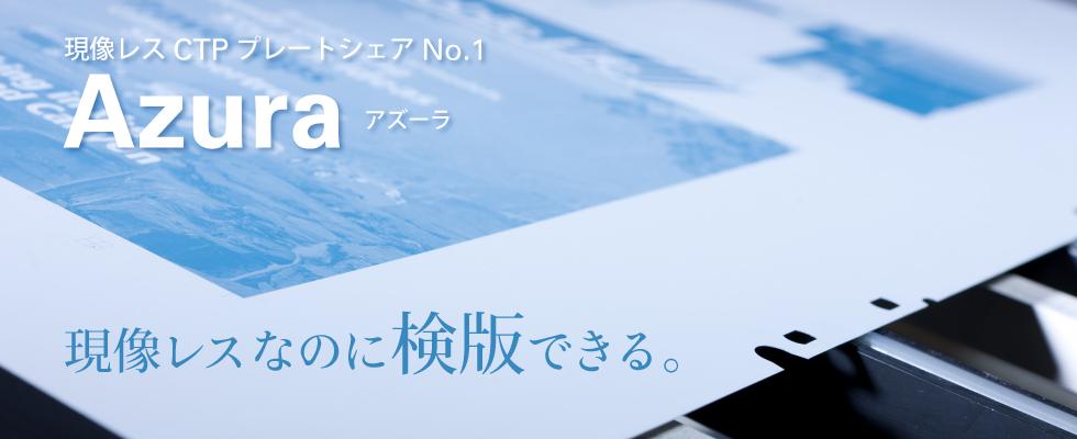 topimage_2020_Azura.jpg